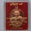 เหรียญหลวงปู่หงษ์ พรหมปัญโญ รุ่นเจริญพร๙๕ thumbnail 2