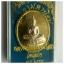 เหรียญเมตตามหานิยม หลวงพ่อพระพุทธโสธร ๒๕๕๘ thumbnail 3