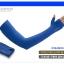 ปลอกแขนกันแดด (UV Protection Arm Sleeves) สีน้ำเงิน thumbnail 1