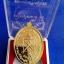 เหรียญหลวงปู่ฮก รตินฺธโร รุ่น ไตรมาส 56 thumbnail 2