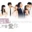 DVD/V2D In Time With You เกินห้ามใจไม่ให้รัก 4 แผ่นจบ (ซับไทย) thumbnail 1