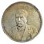 China Republic Medal, No Date, BE 2464 (1921 AD), Silver thumbnail 1