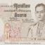 เปิดกรุ'ธนบัตรไทย'แบงก์ประวัติศาสตร์ที่ไม่เคยผลิตออกมาใช้ thumbnail 4