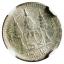 เหรียญเงินเฟื้อง ตราแผ่นดิน รัชกาลที่ 5 ร.ศ.123 MS60 thumbnail 2