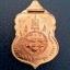 เหรียญหลวงพ่อหวั่น วัดคลองคูณ รุ่น ไพรีพินาศ ปี 2558 เนื้อทองแดง thumbnail 2